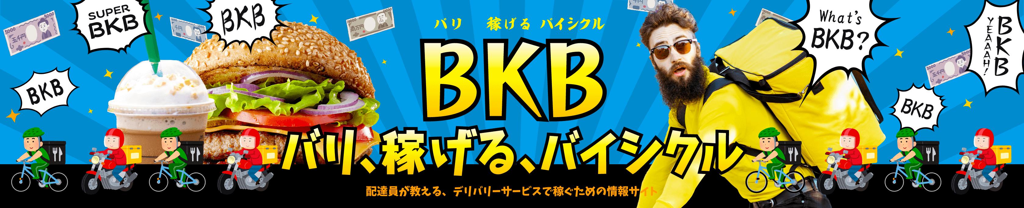 BKB - バリ稼げるバイシクル