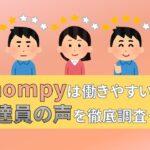 Chompy チョンピー 配達員 評価 口コミ 評判
