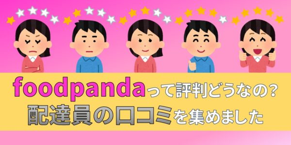 foodpanda フードパンダ 配達員 評判 口コミ