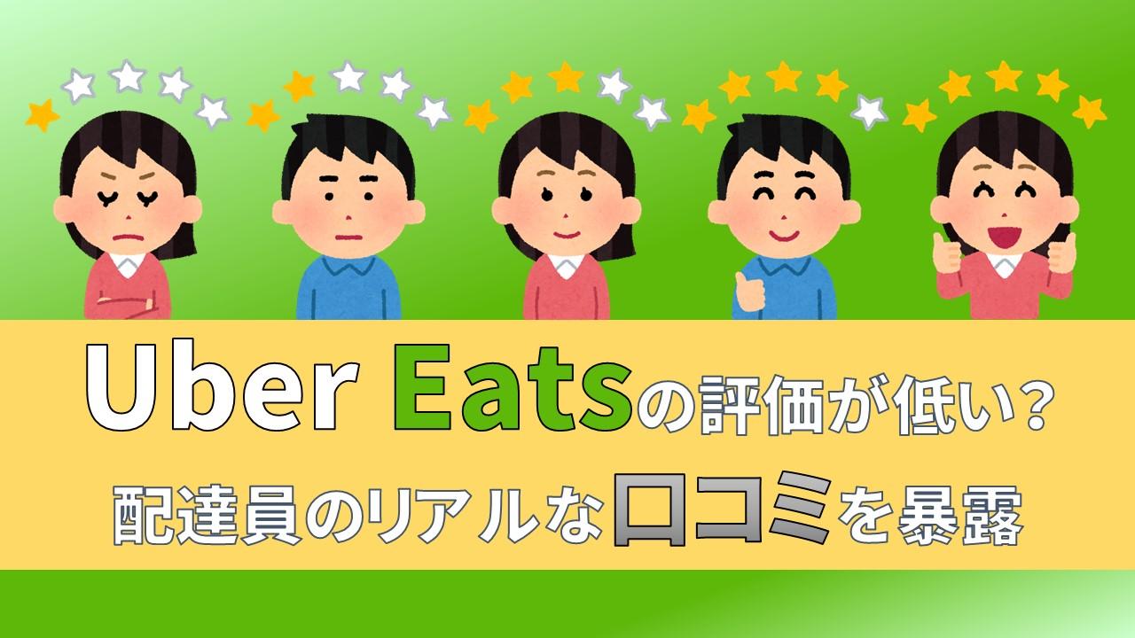 ウーバーイーツ UberEats 配達員 評価 口コミ 評判