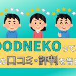 FOODNEKO フードネコ 配達員 口コミ 評判