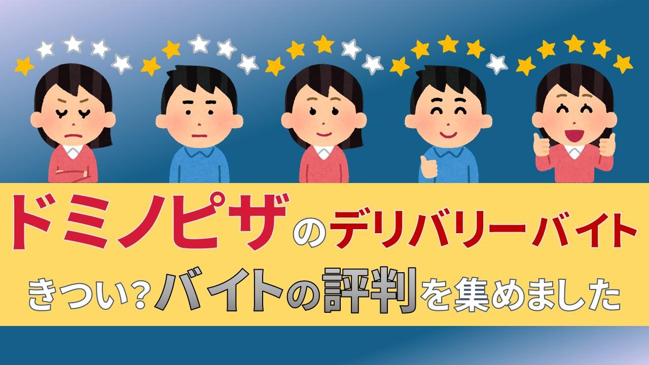 ドミノピザ デリバリー バイト 評判 口コミ