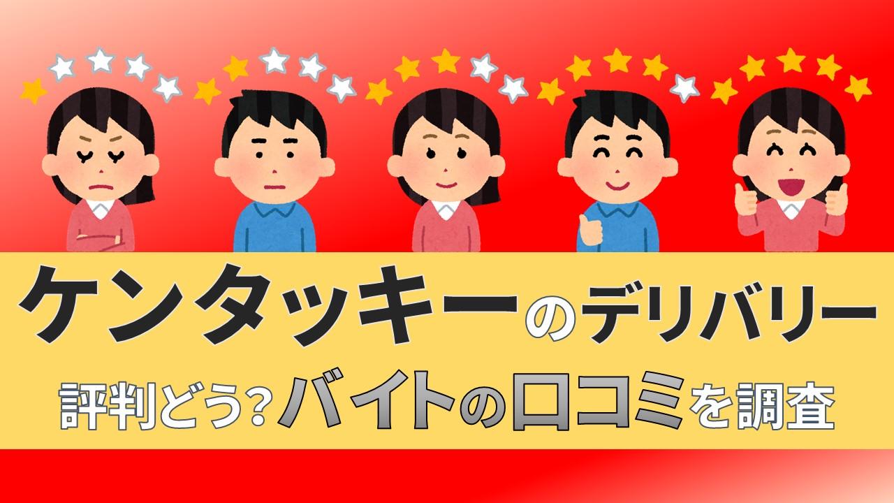 ケンタッキー デリバリー バイト 評判 口コミ