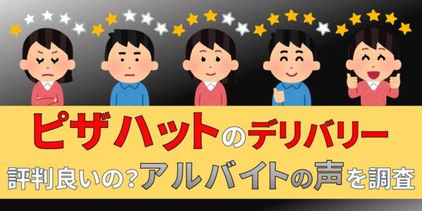 ピザハット デリバリー バイト 評判 口コミ