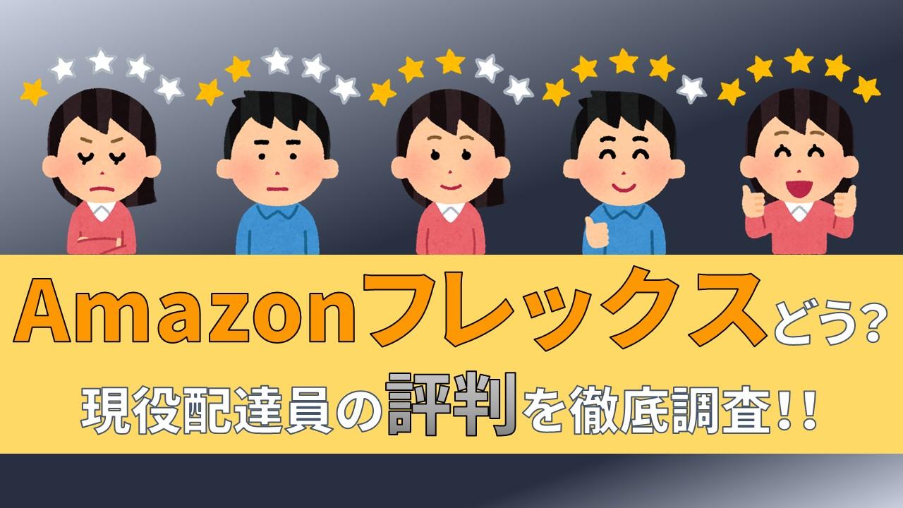 Amazonフレックス アマゾンフレックス アマフレ 評判 口コミ