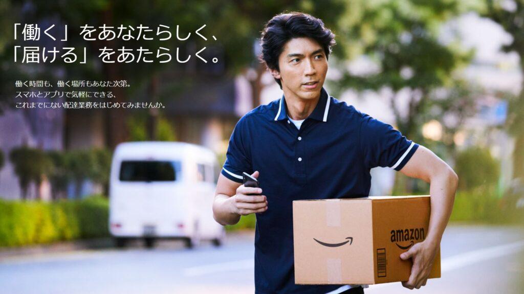 Amazonフレックス アマゾンフレックス アマフレ
