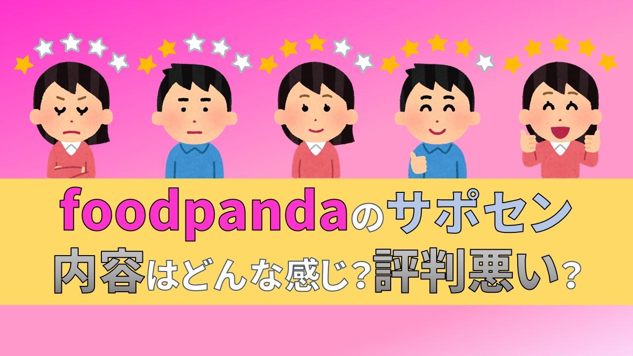 フードパンダ foodpanda 配達員 サポート