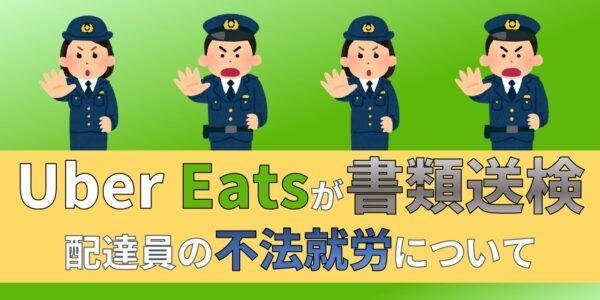 Uber Eats 書類送検