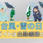 台風 雪 デリバリーバイト